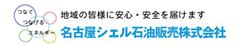 名古屋シェル石油販売株式会社